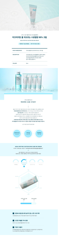 Missha Aqua Peptide Custom Skincare 88 Cream korean skincare product online shop malaysia china india1
