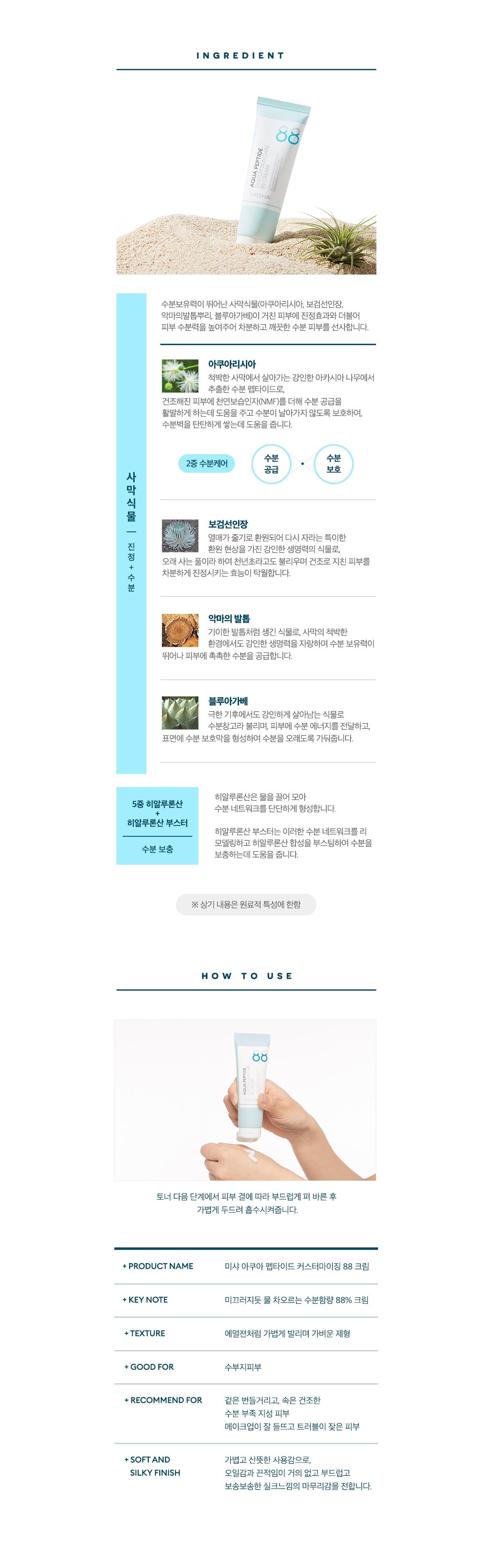 Missha Aqua Peptide Custom Skincare 88 Cream korean skincare product online shop malaysia china india2