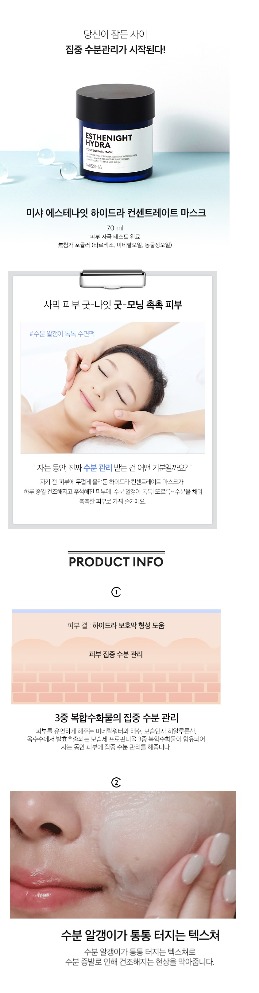Missha Esthenight Hydra Concentrate Mask korean skincare product online shop malaysia china india1