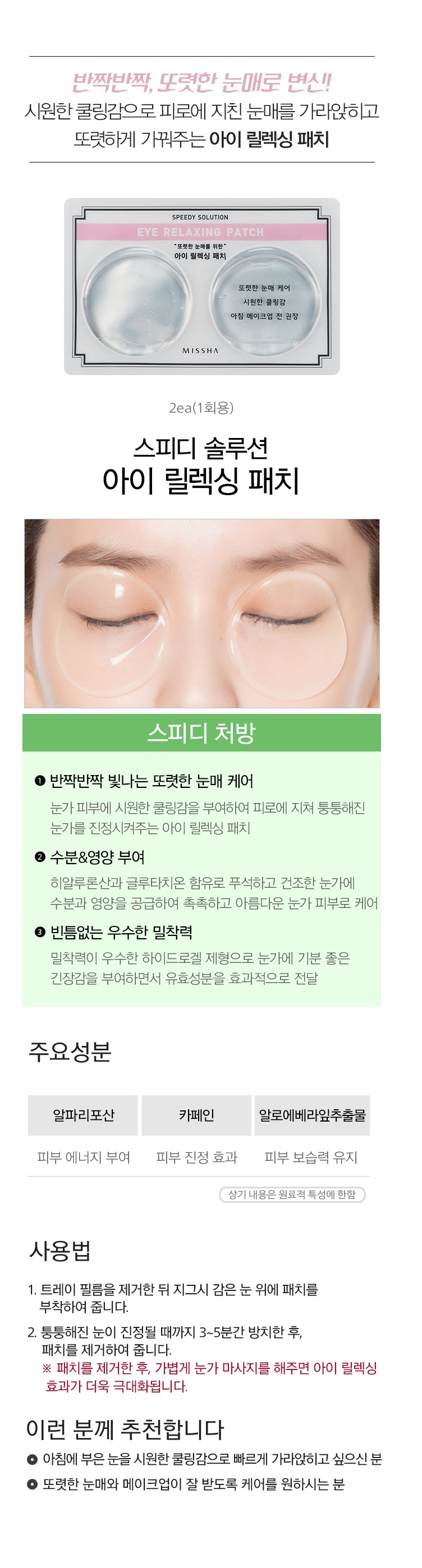 Missha Speedy Solution Eye Relaxing Patch korean skincare product online shop malaysia china india1