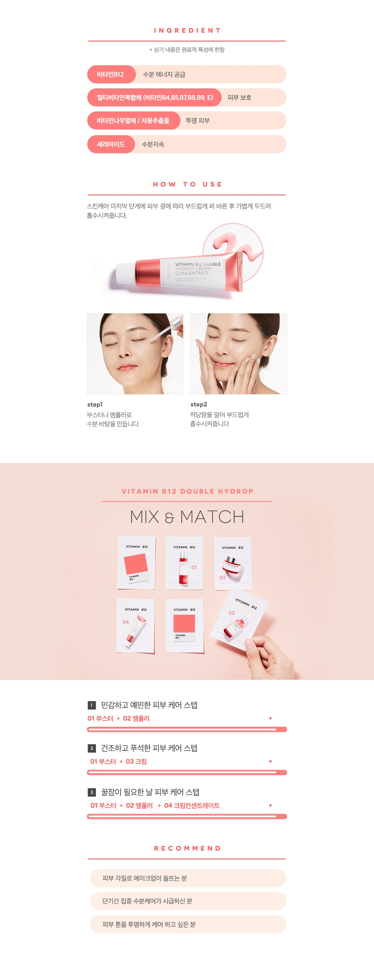 Missha Vitamin B12 Double Hydrop Cream Concentrate korean skincare product online shop malaysia china india4