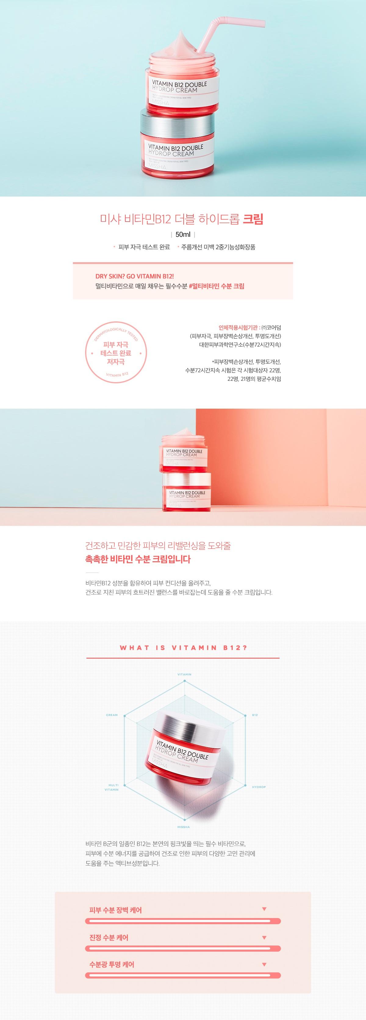 Missha Vitamin B12 Double Hydrop Cream korean skincare product online shop malaysia china india1