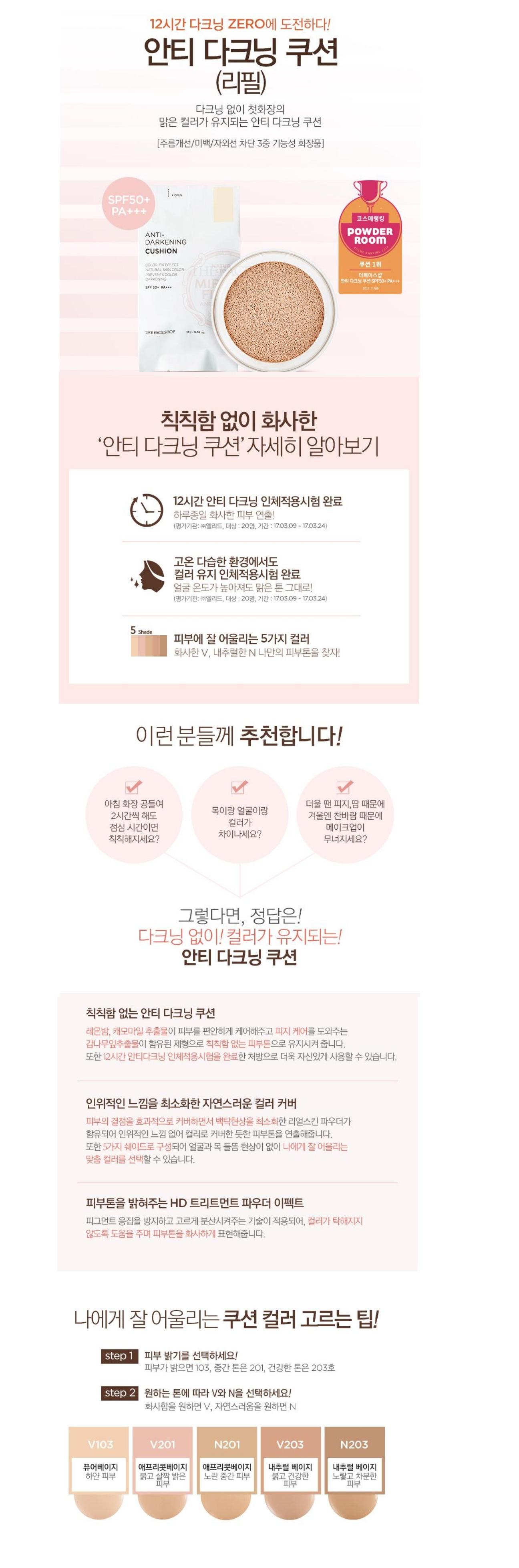 The Face Shop Anti Darkening Cushion Refill korean cosmetic makeu product online shop malaysia australia mexico1