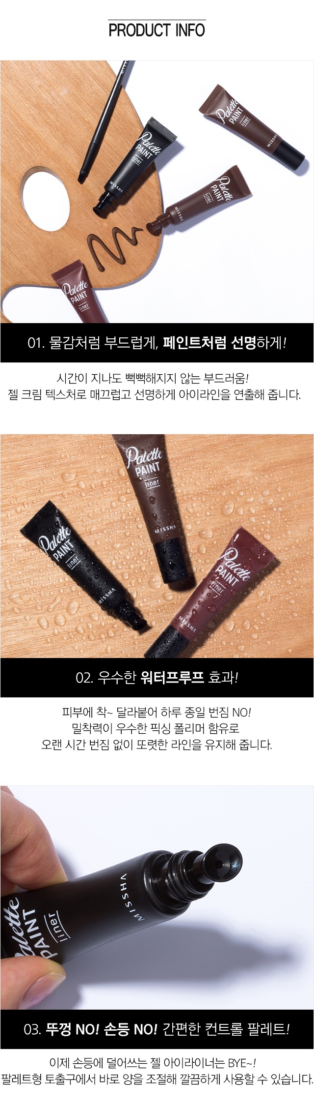 Missha Palette Paint Liner korean cosmetic online shop malaysia indonesia macau2