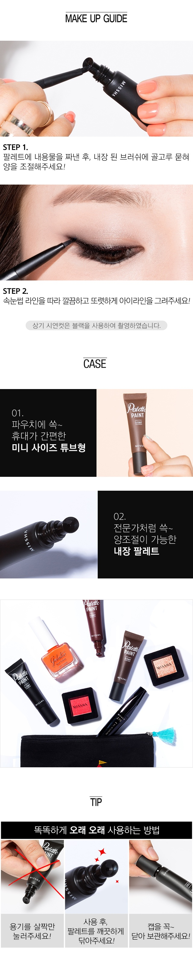 Missha Palette Paint Liner korean cosmetic online shop malaysia indonesia macau3