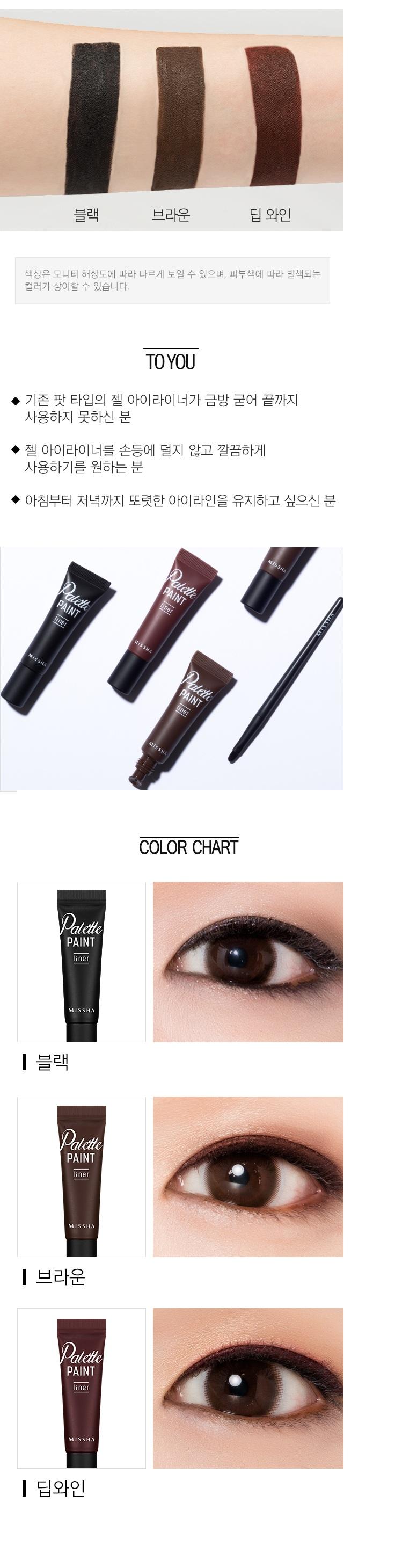 Missha Palette Paint Liner korean cosmetic online shop malaysia indonesia macau5