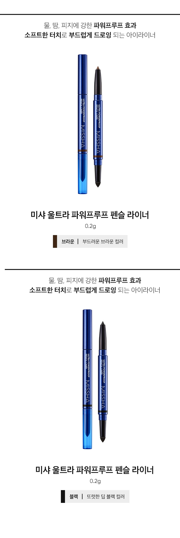 Missha Ultra Powerproof Pencil Liner korean cosmetic online shop malaysia indonesia macau1