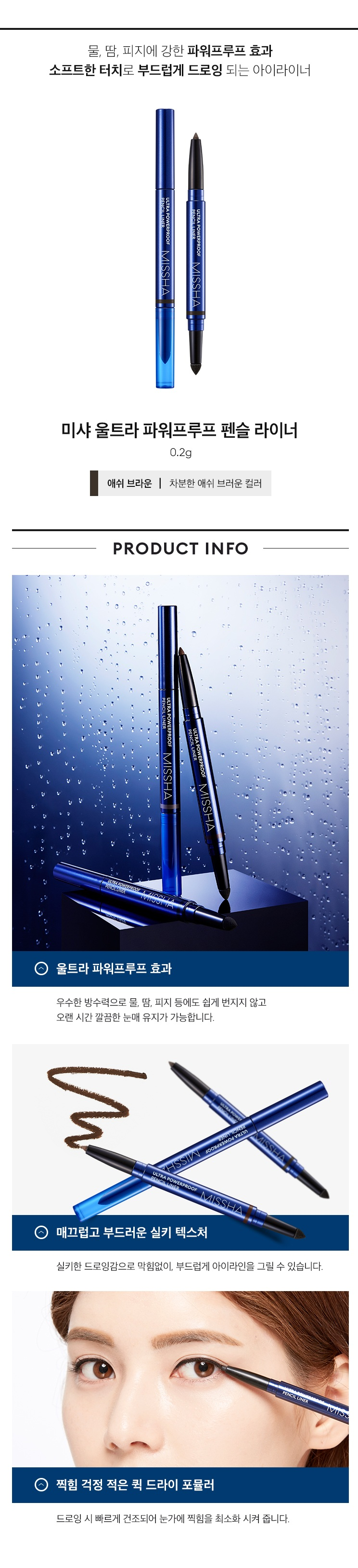 Missha Ultra Powerproof Pencil Liner korean cosmetic online shop malaysia indonesia macau2
