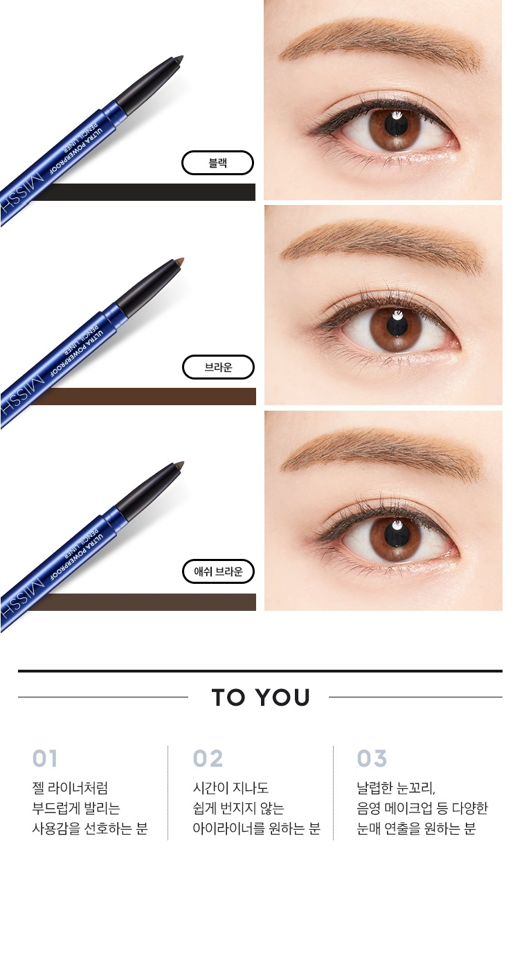 Missha Ultra Powerproof Pencil Liner korean cosmetic online shop malaysia indonesia macau4