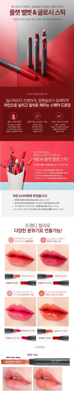 The Face Shop Flat Velvet Lipstick korean cosmetic makeup product online shop malaysia china macau1