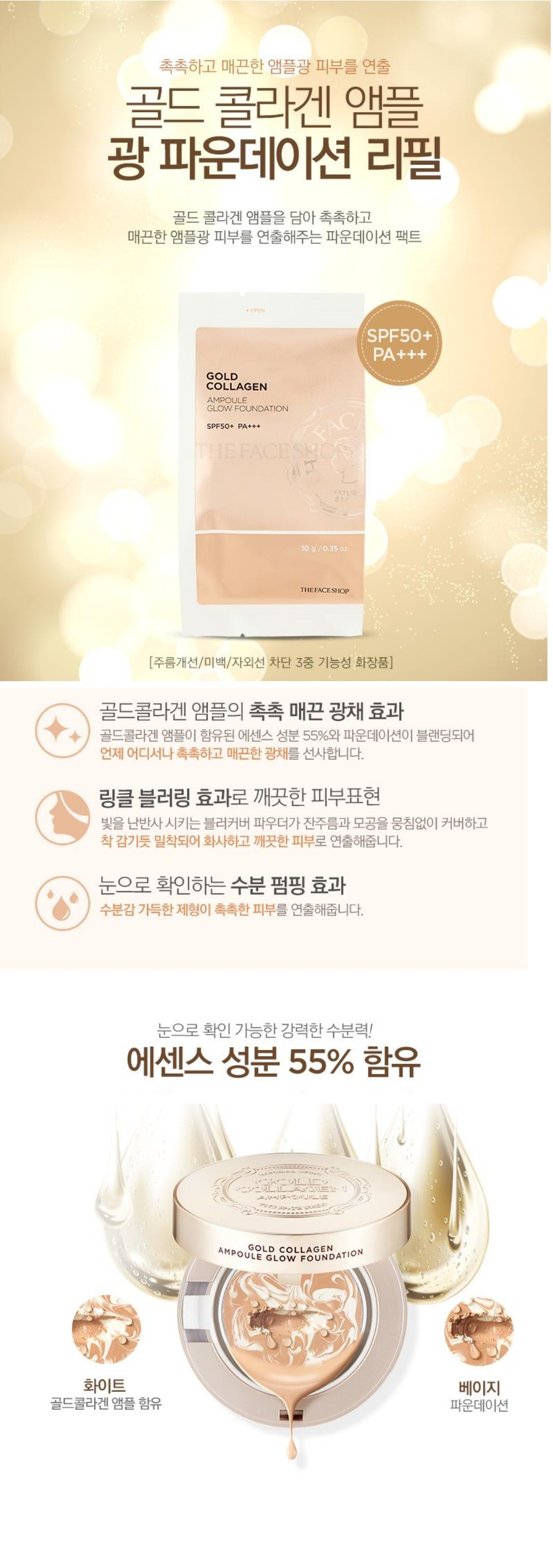The Face Shop Gold Collagen Ampoule Glow Foundation Refill korean cosmetic makeup product online shop malaysia china macau1