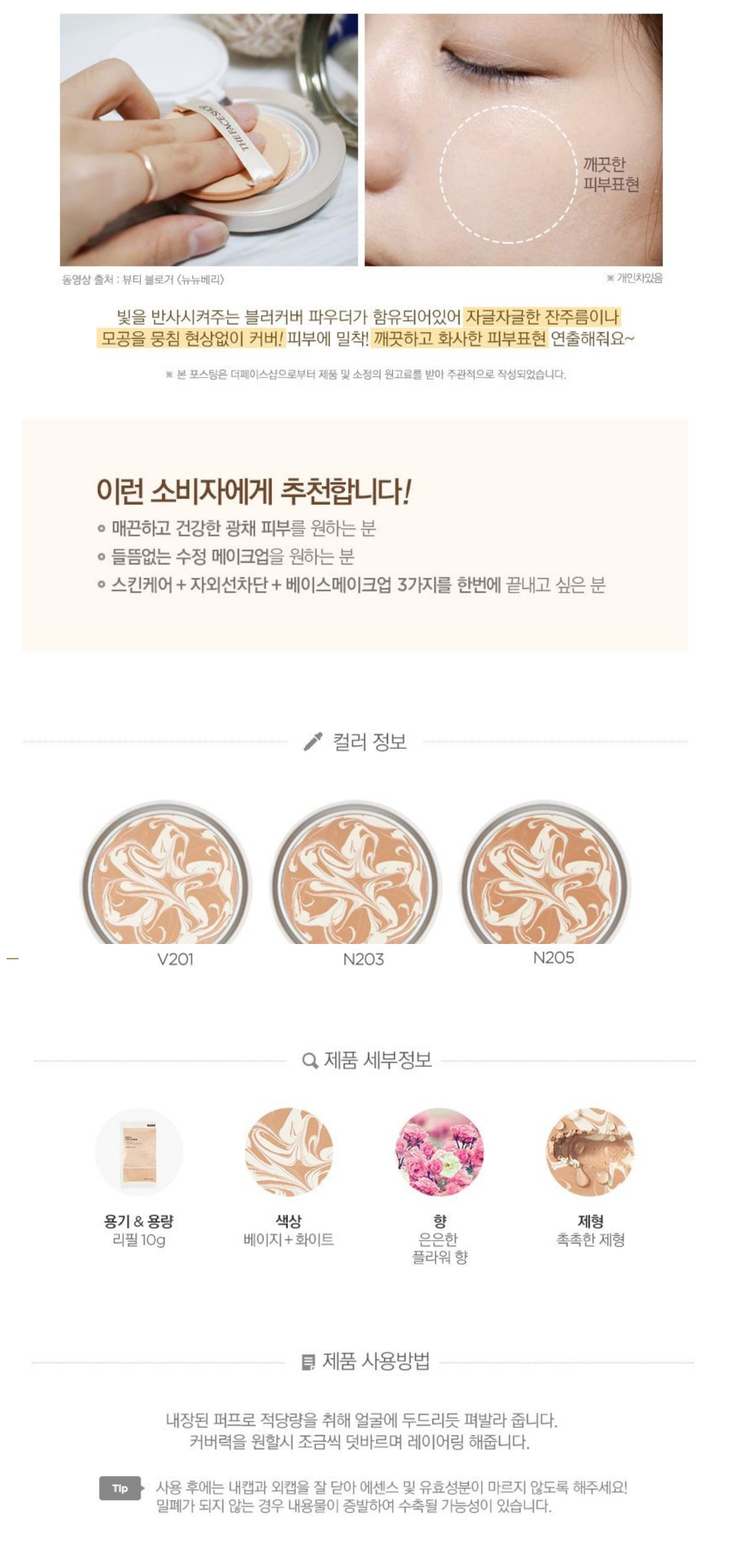 The Face Shop Gold Collagen Ampoule Glow Foundation Refill korean cosmetic makeup product online shop malaysia china macau2