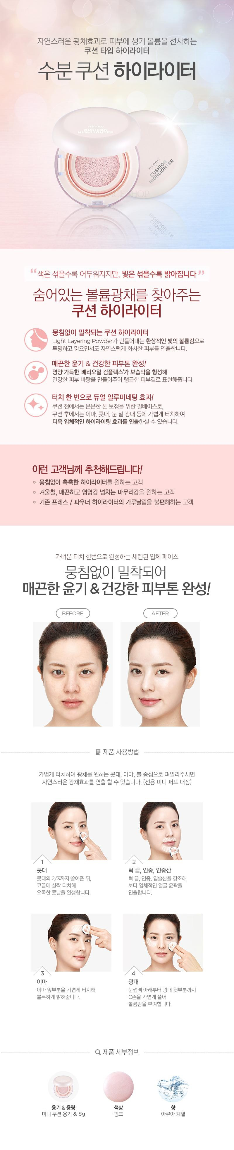 The Face Shop Hydro Cushion Highlighter korean cosmetic makeup product online shop malaysia china macau1