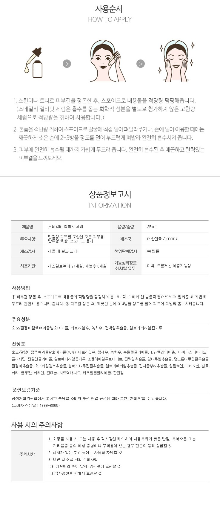 Benton Snail Bee Ultimate Serum korean cosmetic online shop malaysia chiana2