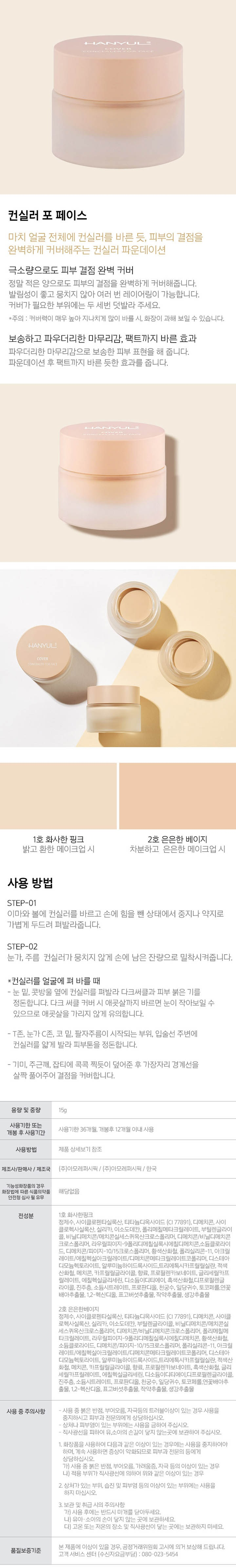 HanYul Concealer For Face korean cosmetic skincare product online shop malaysia mexico argentina1