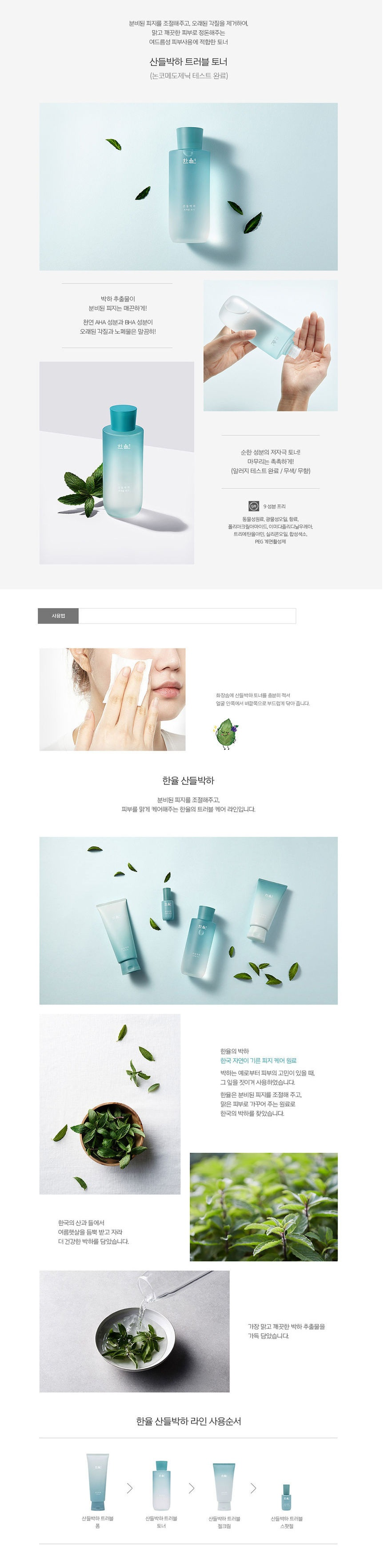 HanYul Mentha Trouble Toner korean cosmetic skincare product online shop malaysia mexico argentina1