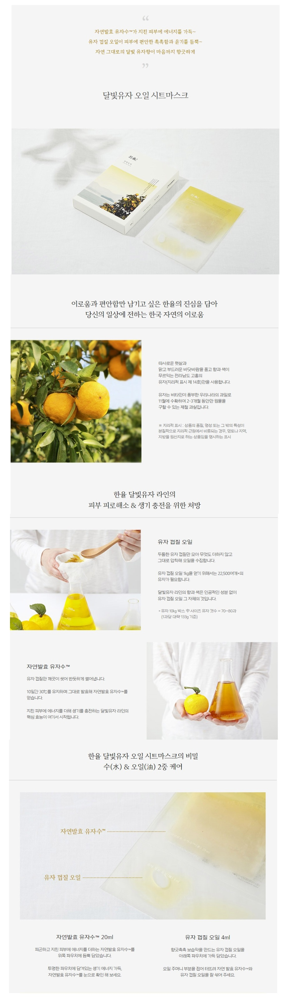 HanYul Moonlight Citron Oil Sheet Mask korean cosmetic skincare product online shop malaysia mexico argentina1