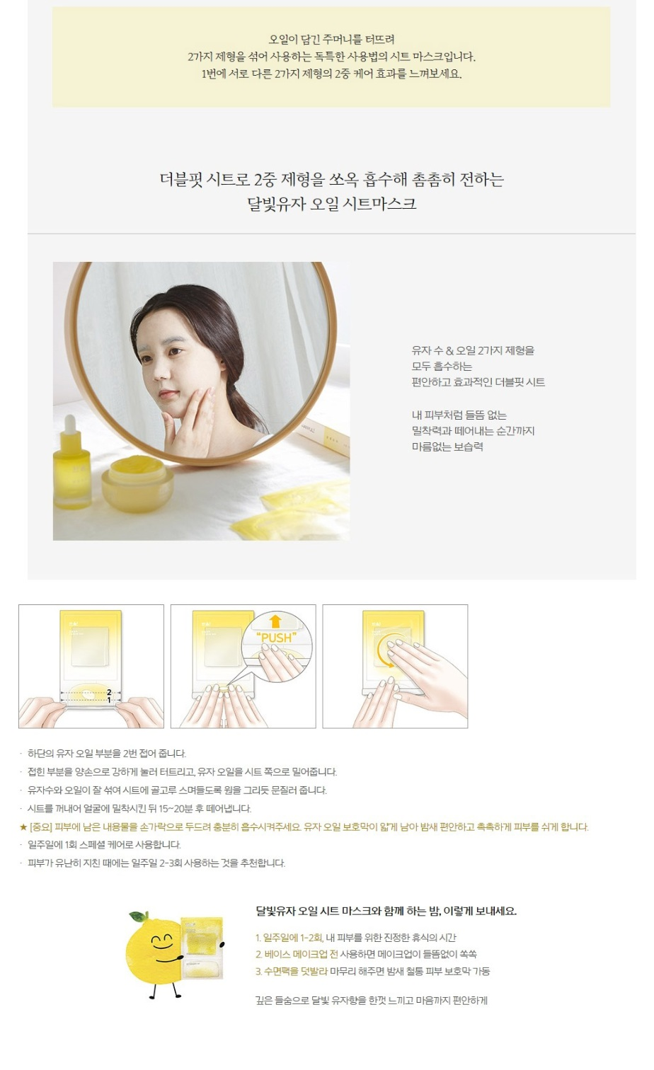 HanYul Moonlight Citron Oil Sheet Mask korean cosmetic skincare product online shop malaysia mexico argentina2