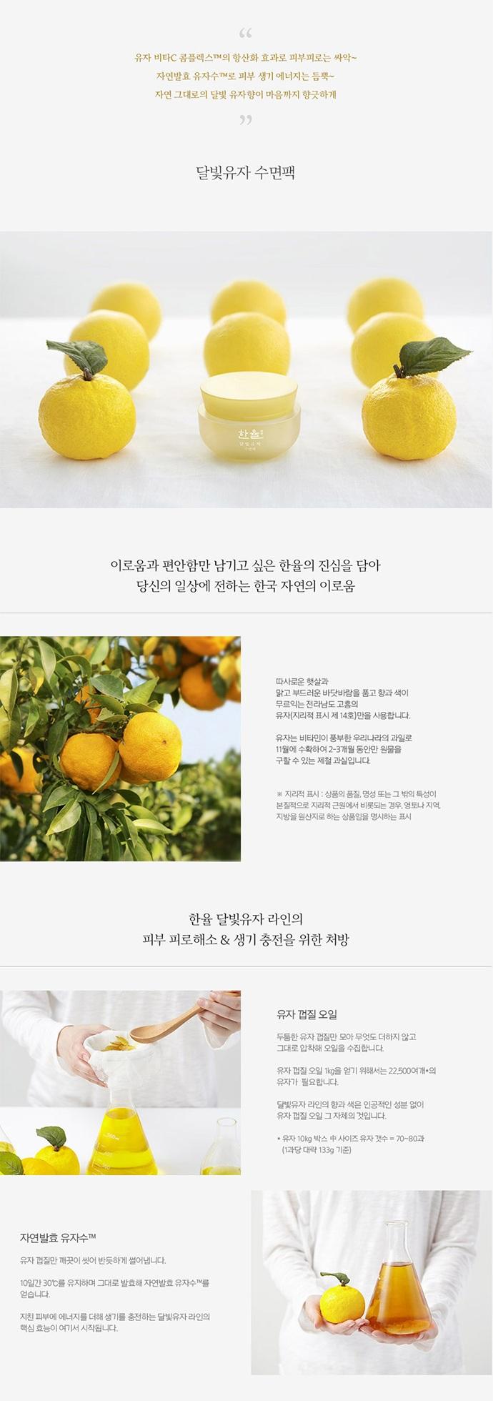 HanYul Moonlight Citron Sleeping Mask korean cosmetic skincare product online shop malaysia mexico argentina1