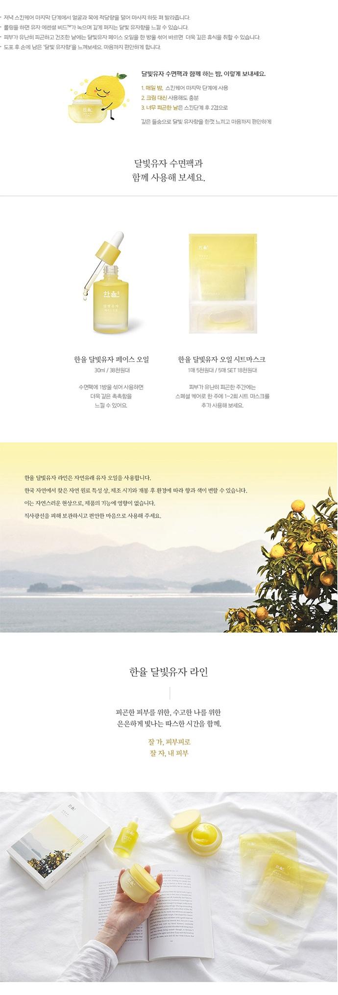 HanYul Moonlight Citron Sleeping Mask korean cosmetic skincare product online shop malaysia mexico argentina3