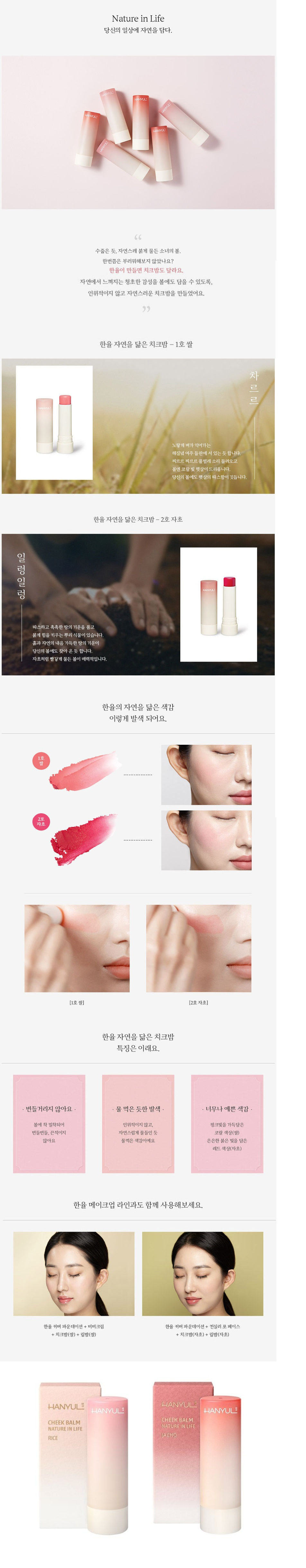 HanYul Nature In Life Cheek Balm korean cosmetic makeup product online shop malaysia china india1