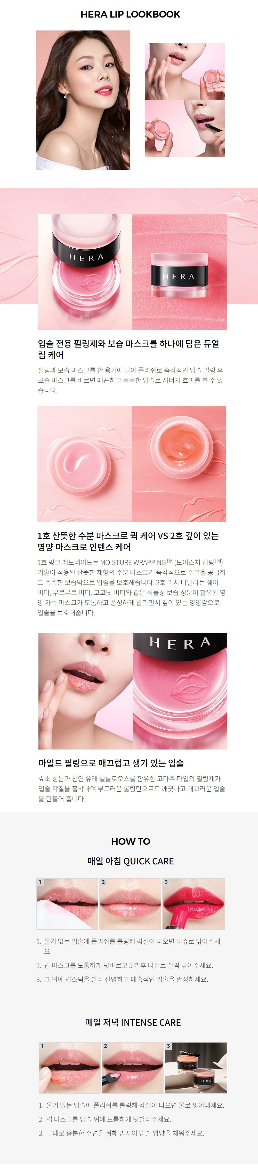Hera Lip Polish And Mask korean cosmetic makeup product online shop malaysia hong kong australia1