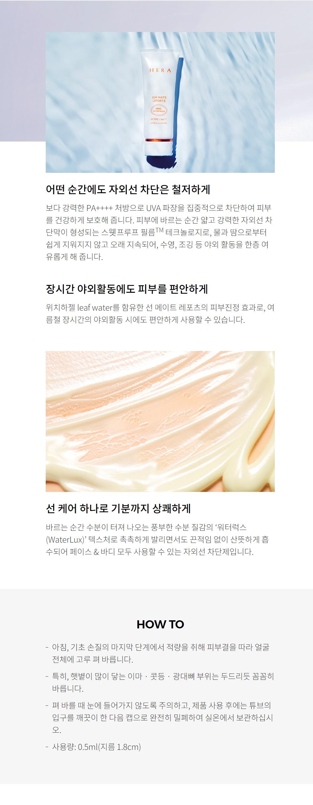 Hera Sun Mate Leports Pro Waterproof korean skincare product online shop malaysia taiwan macau1