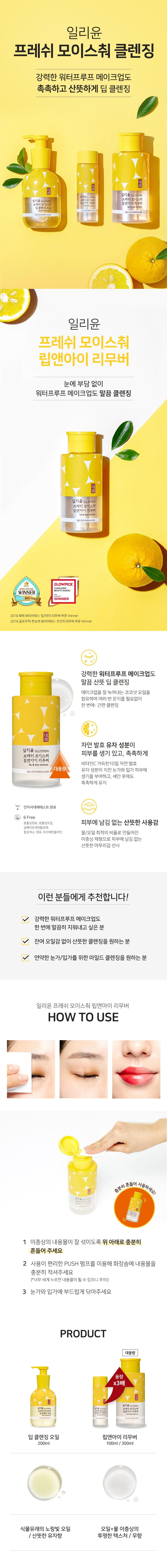 ILLIYOON Fresh Moisture Lip & Eye Remover korean cosmetic product online shop malaysia chiana usa.jpg1