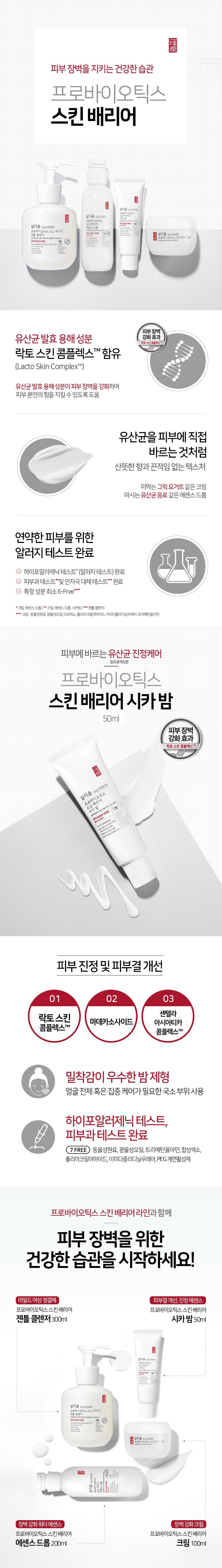 ILLIYOON Probiotics Skin Barrier Cica Balm korean cosmetic product online shop malaysia chiana usa1