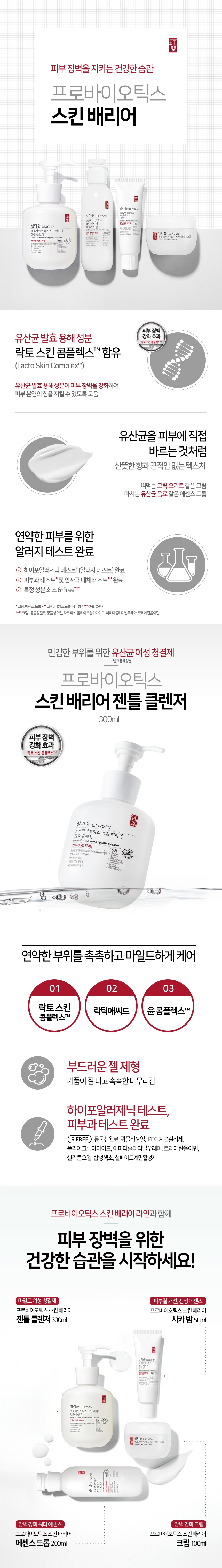 ILLIYOON Probiotics Skin Barrier Gentle Cleanser korean cosmetic product online shop malaysia chiana usa1