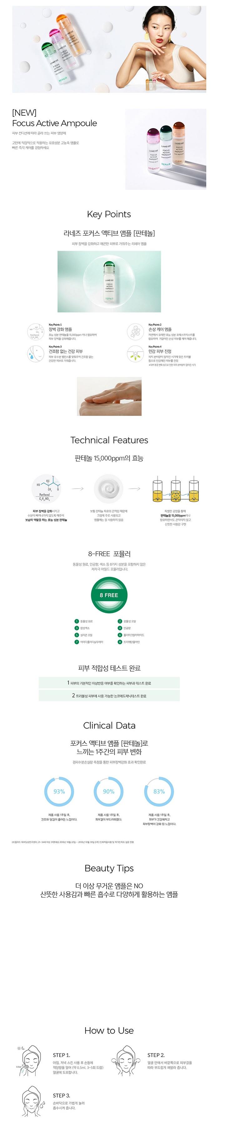 1Laneige Focus Active Ampoule [Panthenol Acid] korean cosmetic skincare product online shop malaysia china singapore