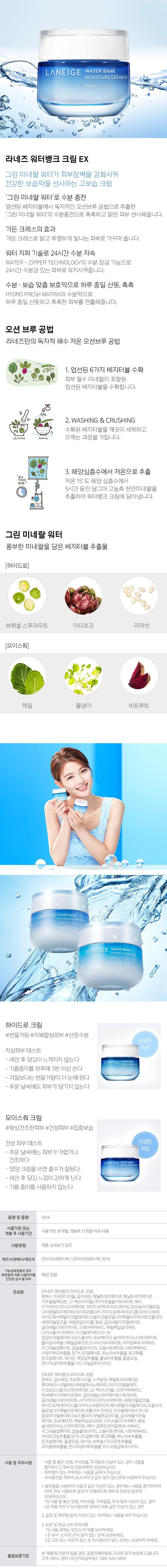 Laneige Water Bank Moisture Cream EX korean cosmetic skincare product online shop malaysia china singapore1