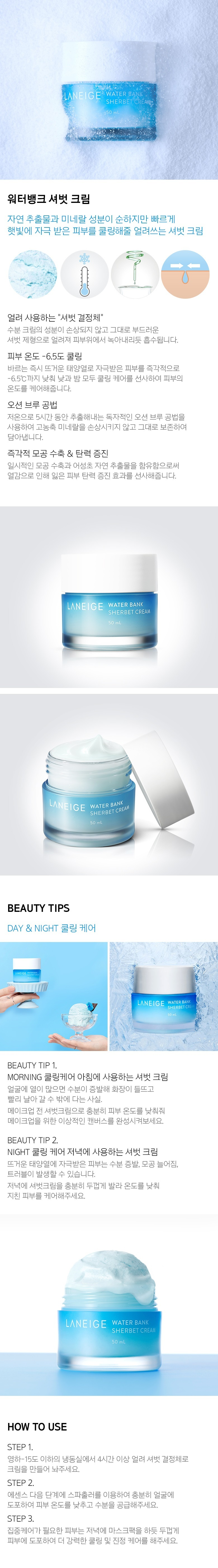 Laneige Water Bank Sherbet Cream korean cosmetic skincare product online shop malaysia china singapore1