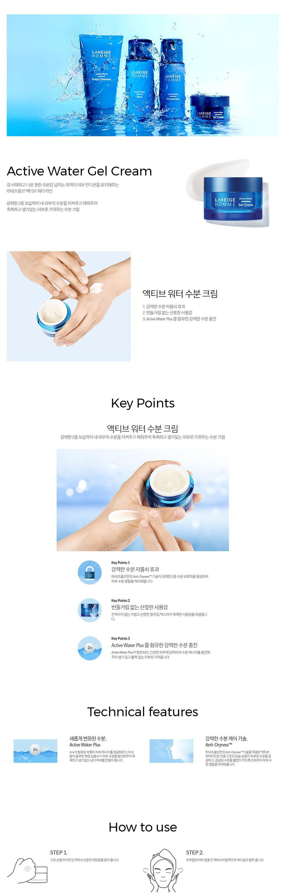 Laneige Active Water Gel Cream korean cosmetic skincare product online shop malaysia china singapore1