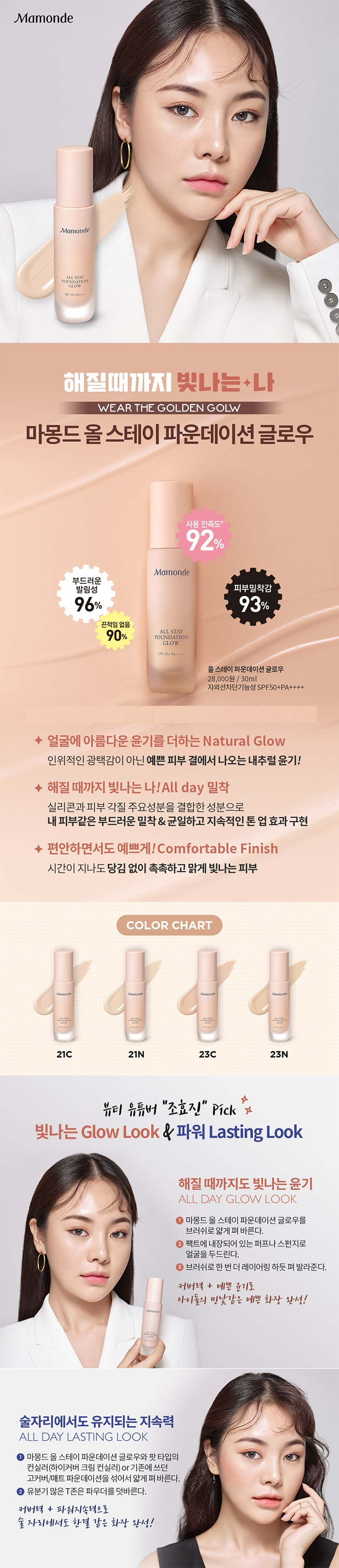 Mamonde All Stay Foundation Glow korean cosmetic skincare product online shop malaysia China taiwan