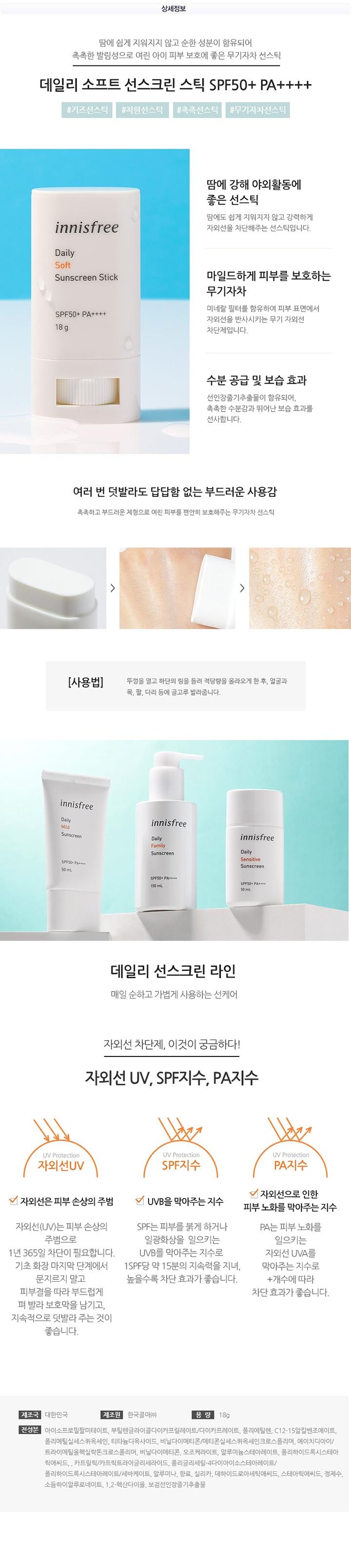 Innisfree Daily Soft Sunscreen Stick korean skincare product online shop malaysia china hong kong1