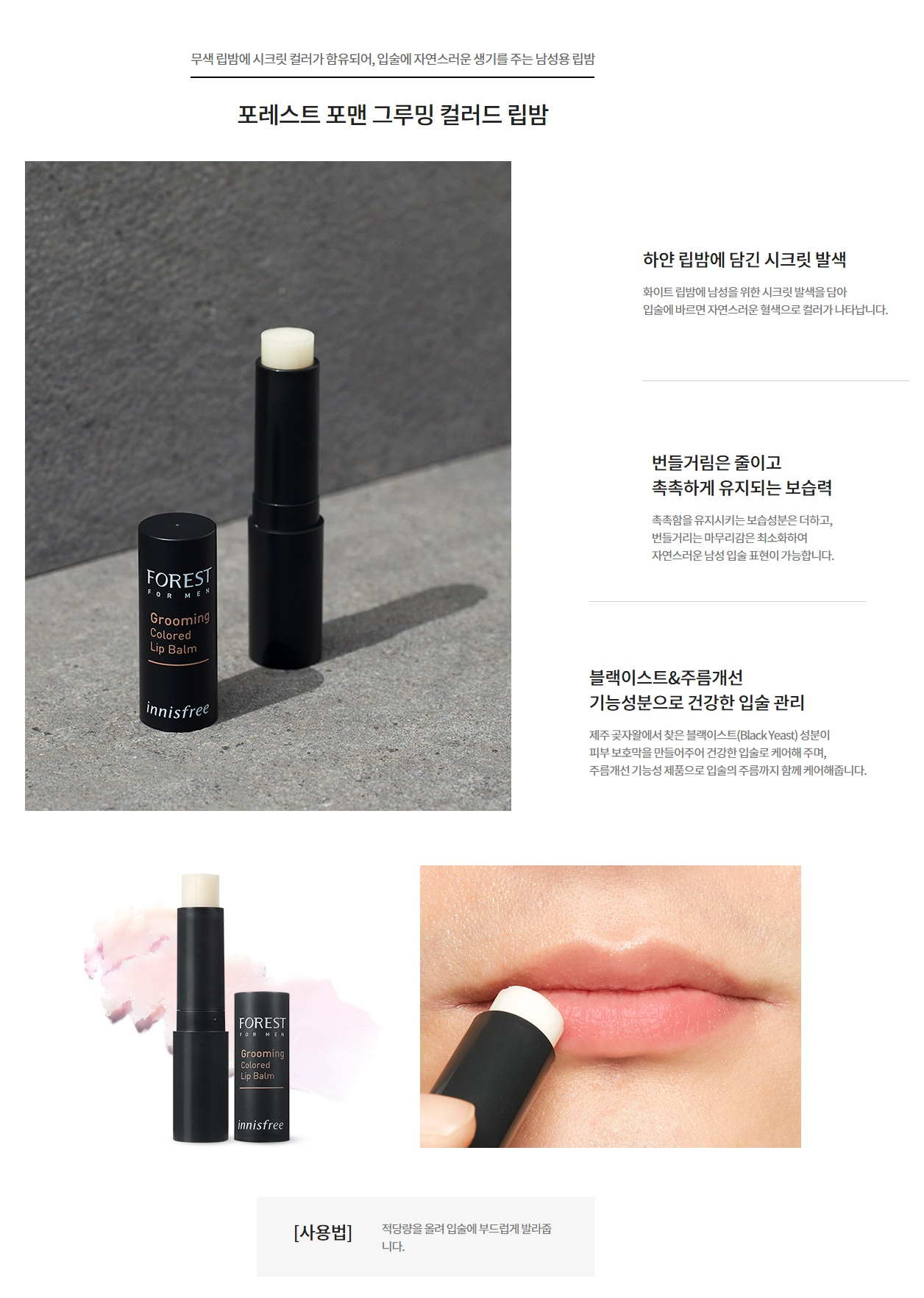 Innisfree Forest for Men Grooming Colored Lip Balm korean men skincare product online shop malaysia singapore macau