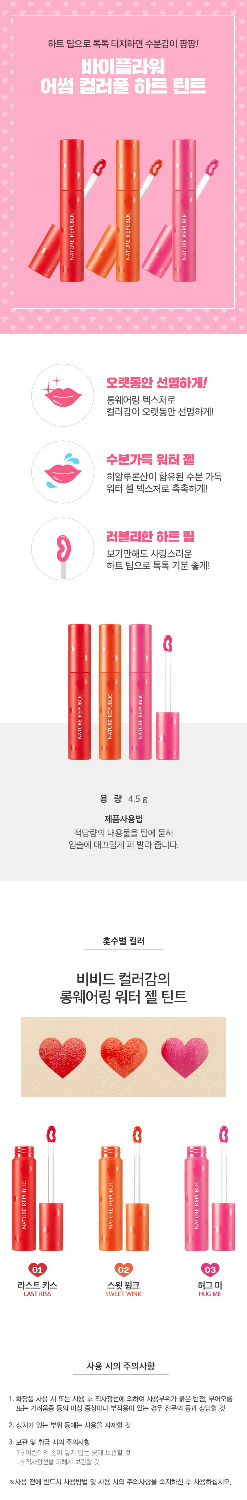 Nature Republic By Flower Awesome Colorful Heart Tint korean cosmetic makeup product online shop malaysia china india1