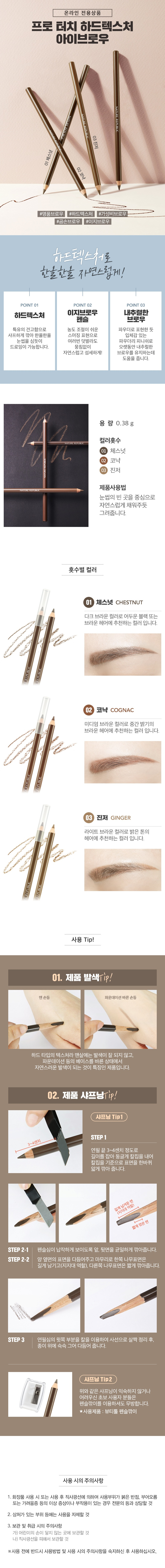 Nature Republic Pro Touch Hard Texture Eyebrow korean cosmetic makeup product online shop malaysia china india1