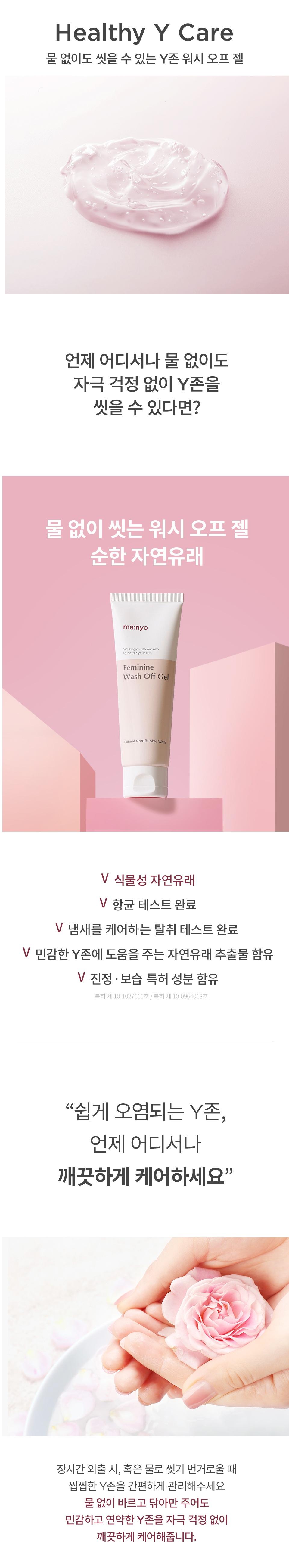 Manyo Factory Feminine Wash Off Gel 80ml korean skincare product online shop malaysia Macau1