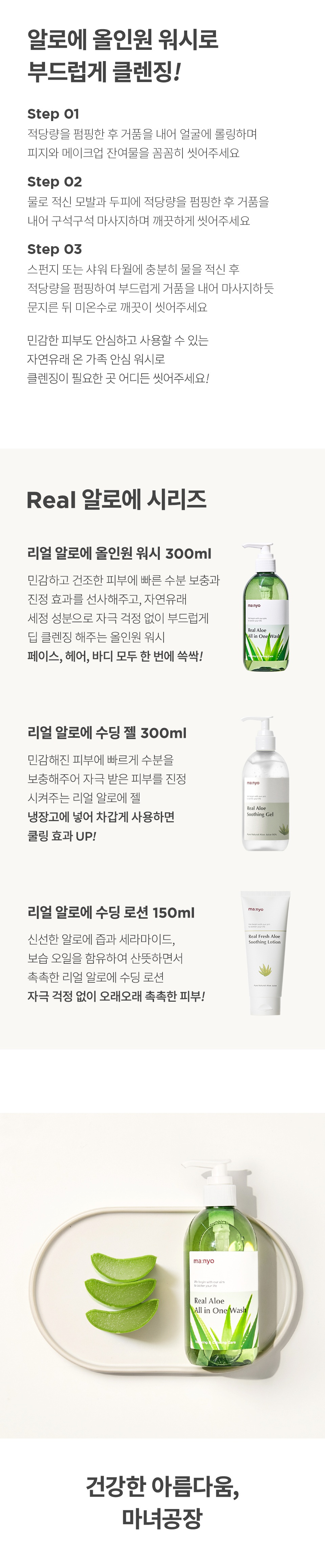 Manyo Factory Real Aloe All In One Wash korean skincare product online shop malaysia China india2