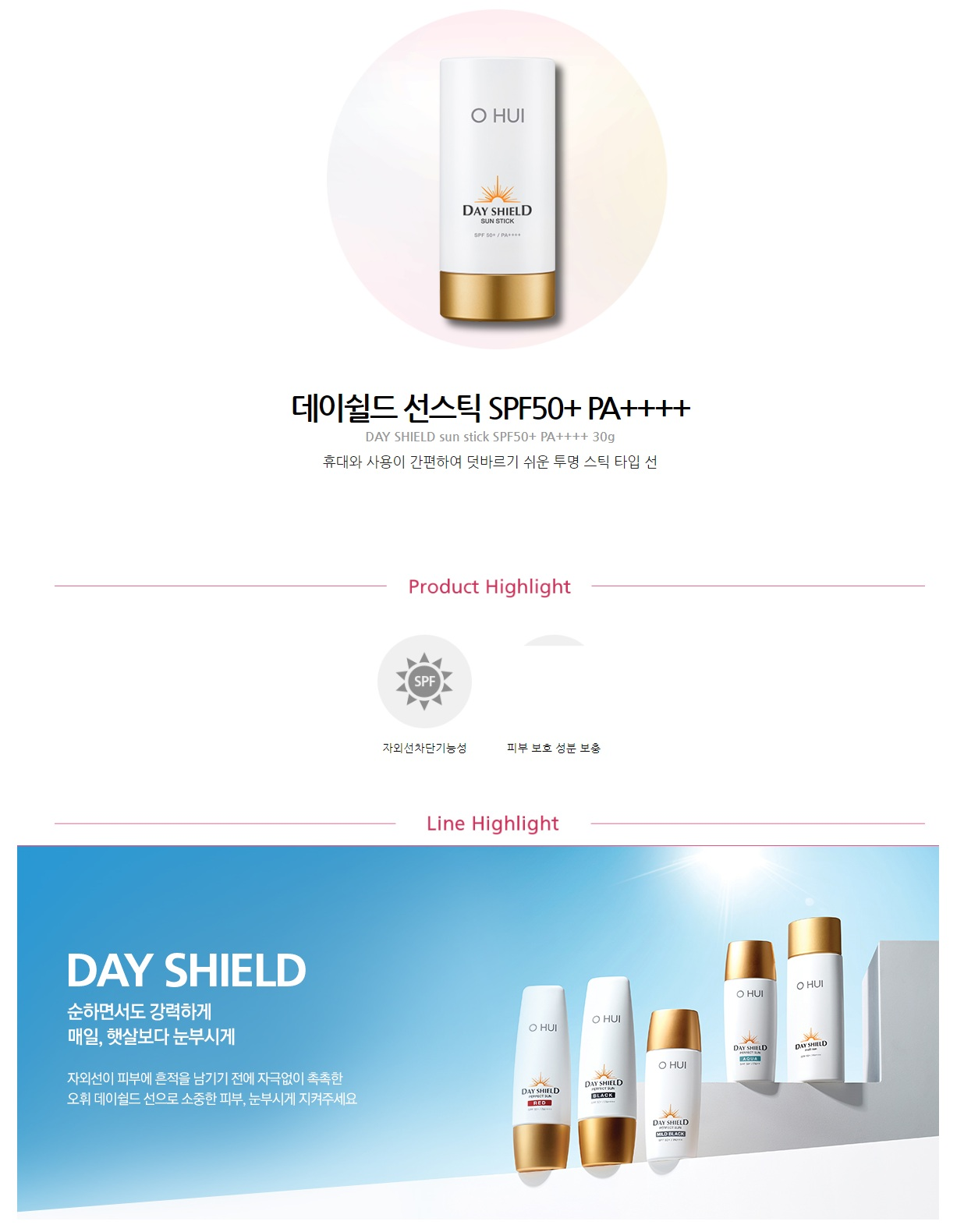OHUI Day Shield Sun Stick Korean cosmetic skincare product online shop malaysia China USA