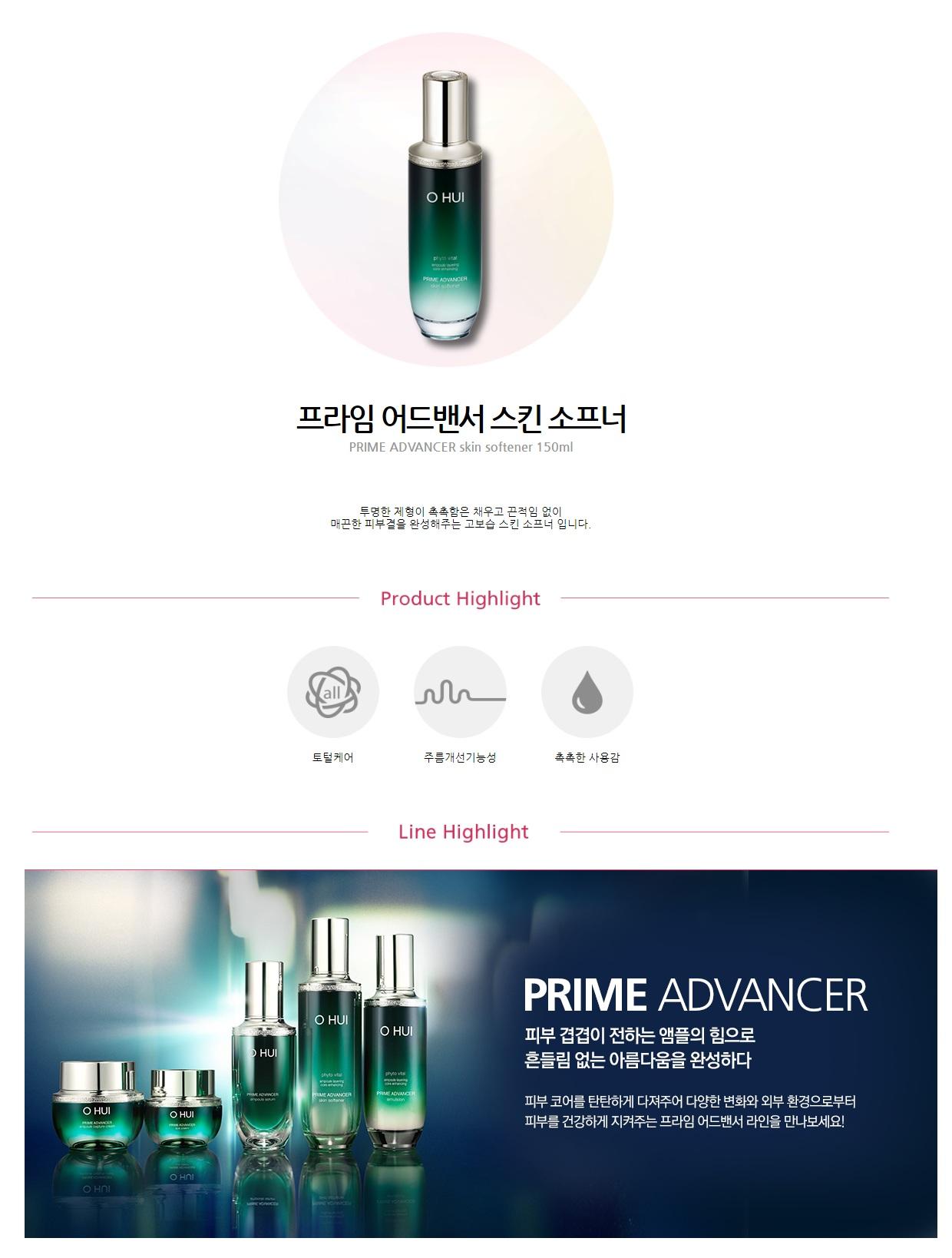 OHUI Prime Advancer Skin Softener 150ml