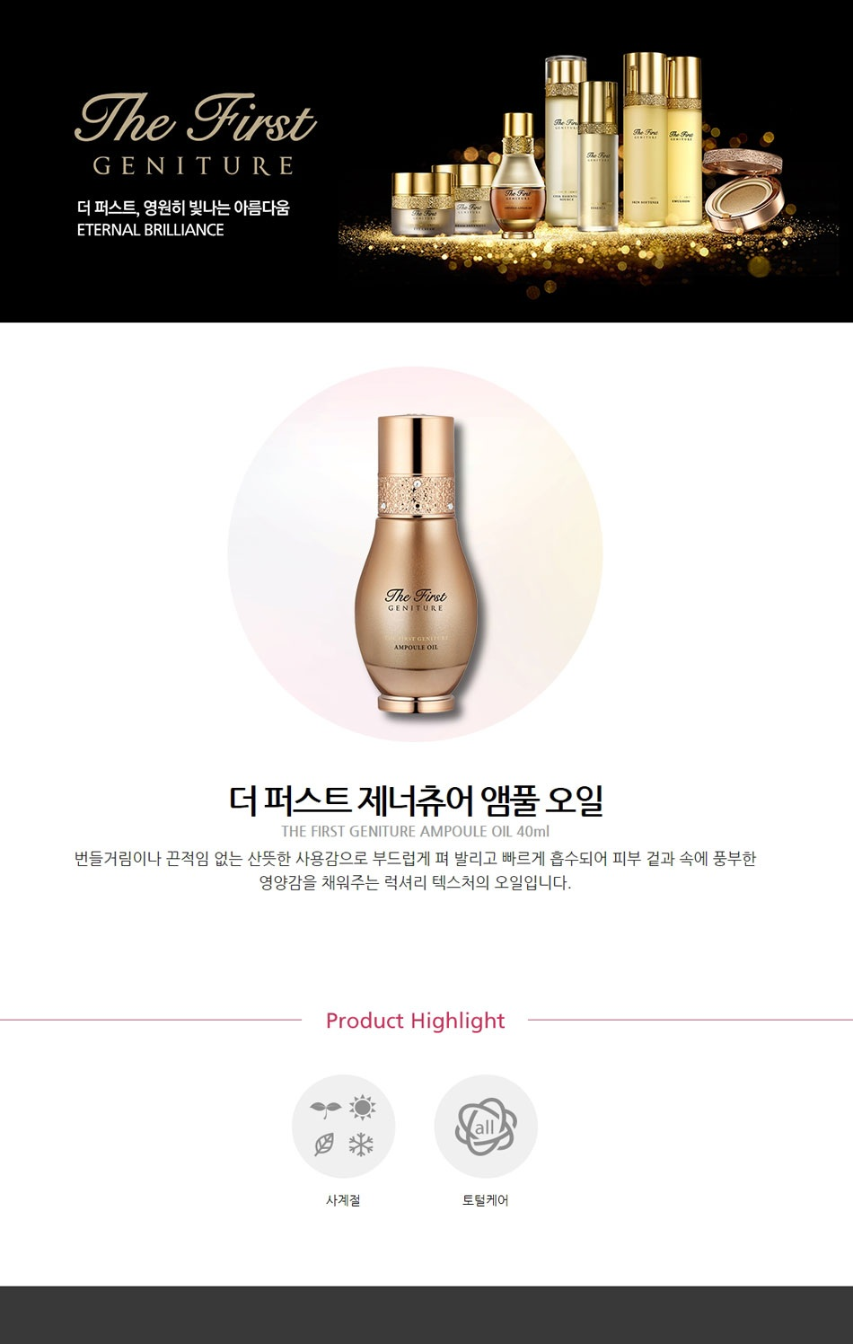 OHUI The First Geniture Ampoule Oil Korean cosmetic skincare product online shop malaysia China USA1