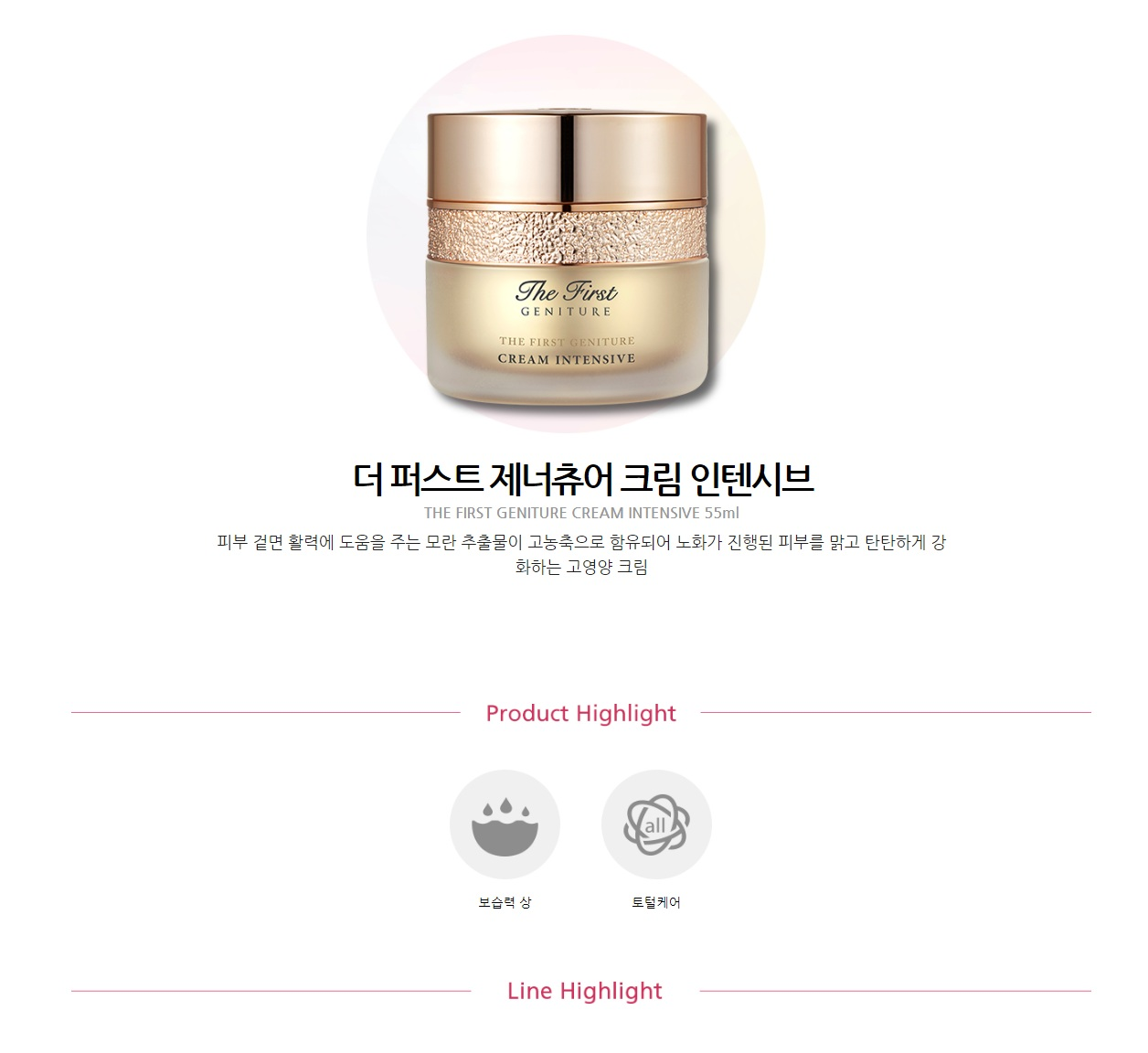 OHUI The First Geniture Cream Intensive Korean cosmetic skincare product online shop malaysia China USA1