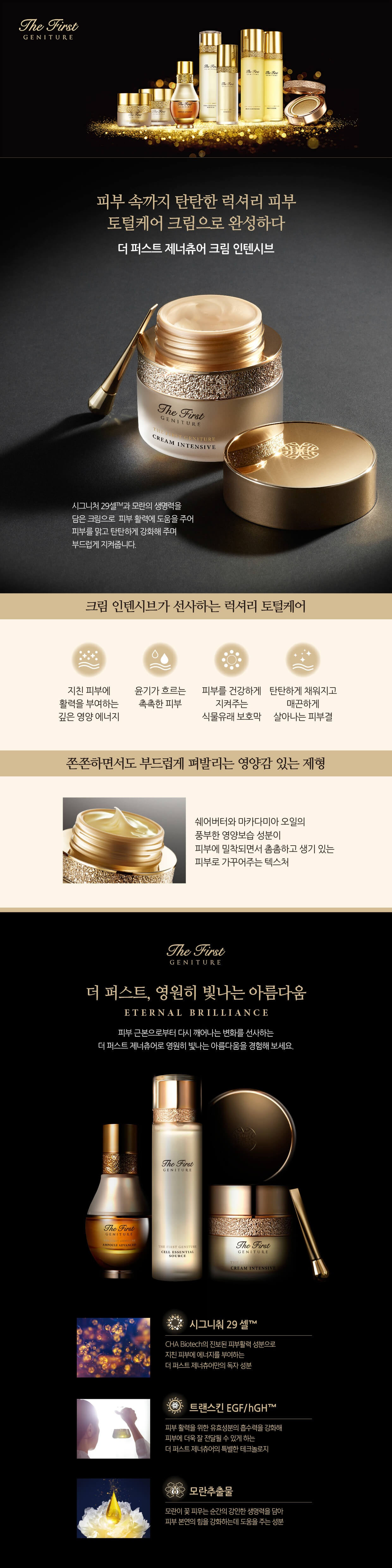OHUI The First Geniture Cream Intensive Korean cosmetic skincare product online shop malaysia China USA2
