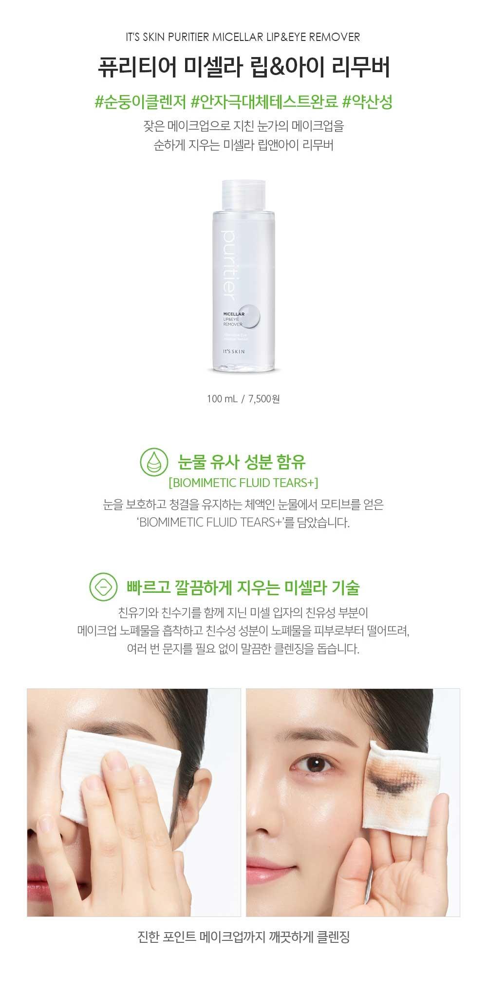 It's Skin Puritier Micellar Lip and Eye Remover 100ml