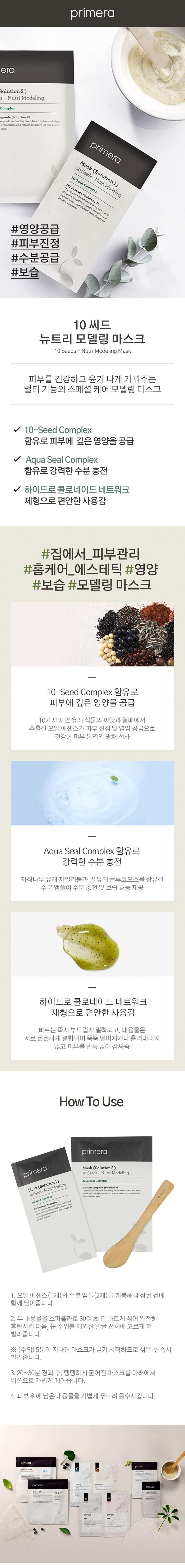 primera 10 Seeds Nutri Modeling Mask korean skincare product online shop malaysia macau poland1