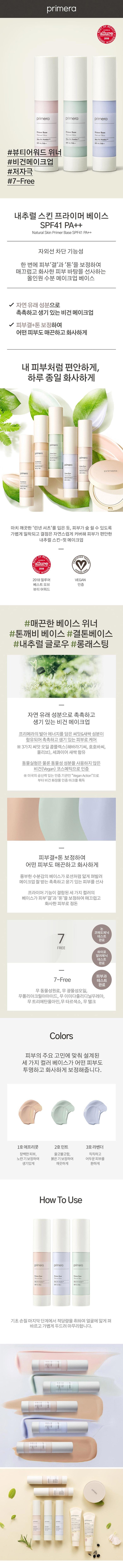 primera Natural Skin Primer Base korean makeup product online shop malaysia Macau Australia Malaysia1