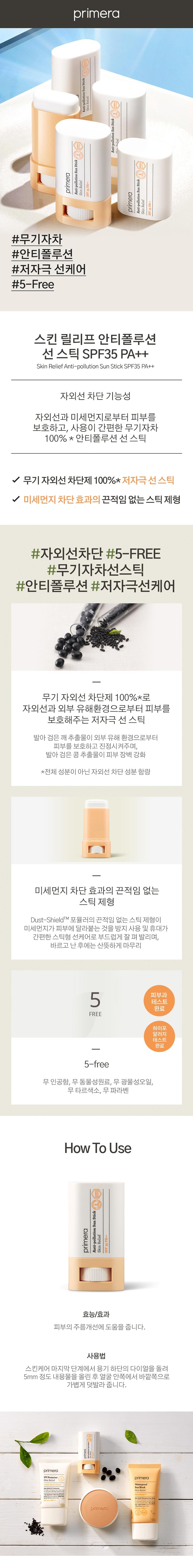 primera Skin Relief Anti Pollution Sun Stick korean skincare product online shop malaysia macau poland1
